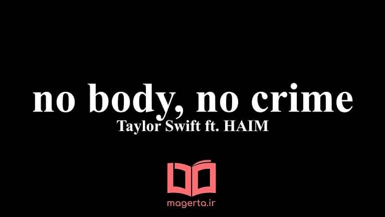 متن و ترجمه آهنگ No Body No Crime از Taylor Swift ماگرتا No crime to get a call back, call back, call back. no body no crime از taylor swift
