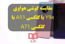 مقایسه گوشی هواوی Y9a گلکسی با A51 با A71