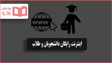 ثبت نام و دریافت ۳۰ گیگ اینترنت رایگان دانشجویان و طلاب