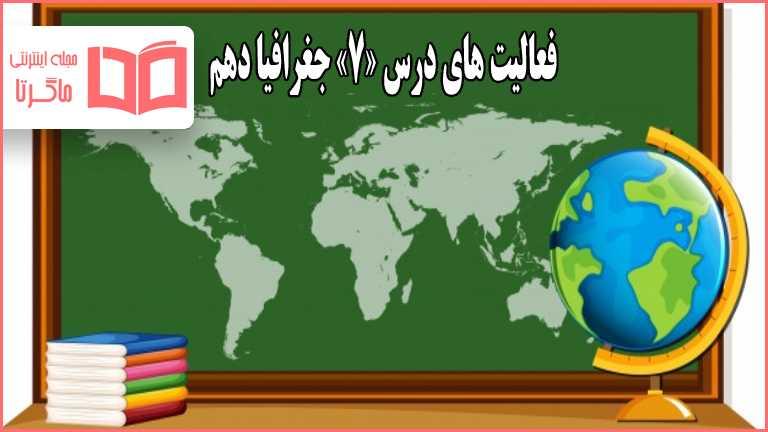 جواب فعالیت های درس هفتم 7 جغرافیا دهم