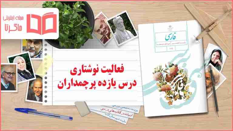 جواب فعالیت های نوشتاری فارسی هشتم درس 11 پرچم داران