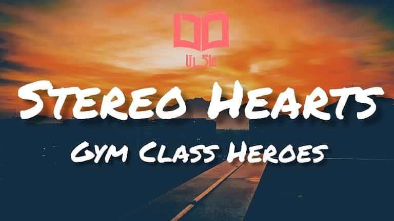 متن و ترجمه آهنگ Stereo Hearts از Gym Class Heroes و Adam Levine