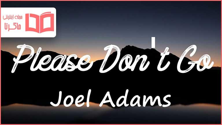 متن و ترجمه آهنگ Please Don't Go از Joel Adams