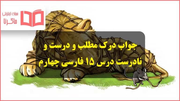 جواب درک مطلب و درست و نادرست درس پانزدهم فارسی چهارم