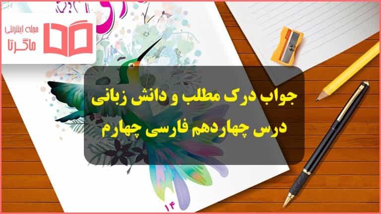 جواب درک مطلب و دانش زبانی درس چهاردهم فارسی چهارم