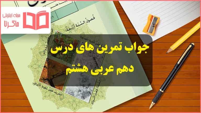 جواب و حل تمرین درس 10 دهم عربی هشتم متوسطه دوم