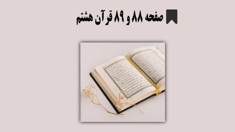جواب فعالیت و انس با قرآن صفحه ۸۸ و ۸۹ قرآن هشتم ???? سوره سبا