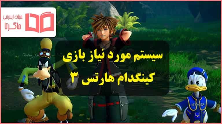 سیستم مورد نیاز بازی Kingdom Hearts 3 ؛ حداقل و پیشنهادی