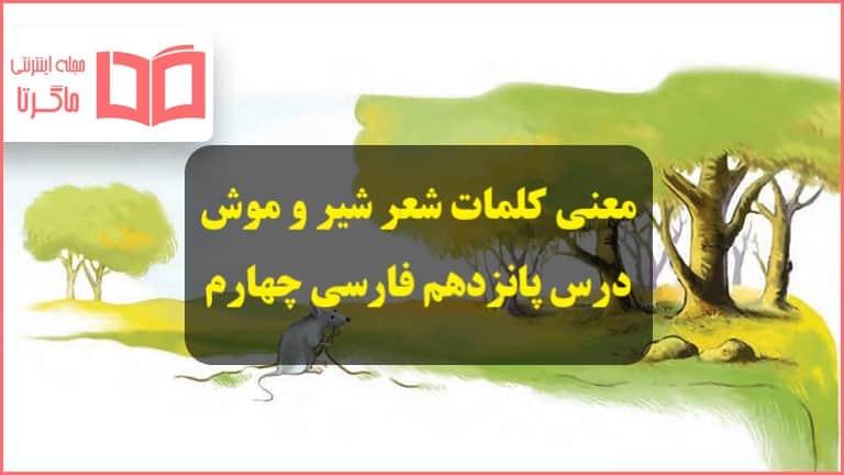 معنی کلمات و شعر شیر و موش درس ۱۵ پانزدهم فارسی چهارم