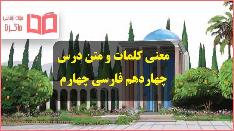 معنی کلمات و متن درس چهاردهم ادب از که آموختی فارسی چهارم