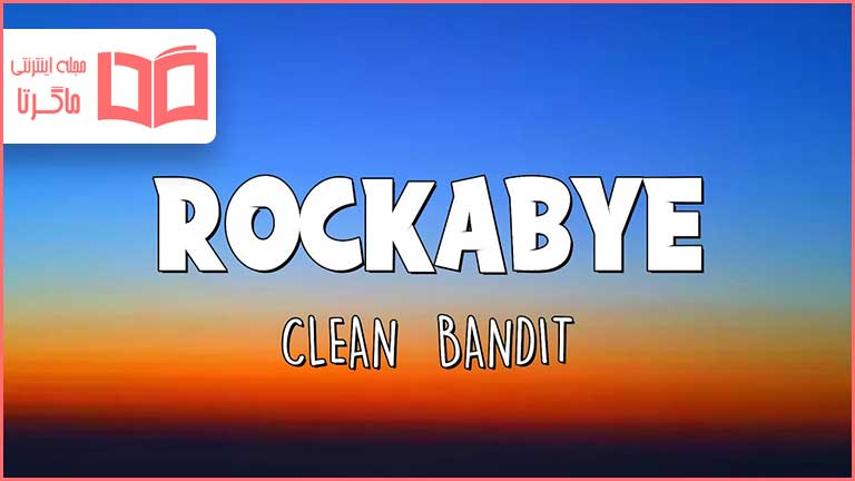 متن و ترجمه آهنگ Rockabye از Clean Bandit
