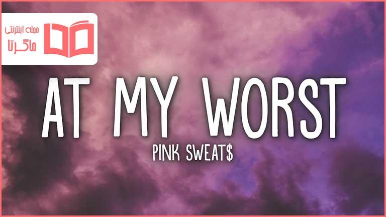 متن و ترجمه آهنگ At My Worst از Pink Sweat$ و Kehlani