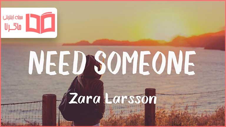 متن و ترجمه آهنگ Need Someone از Zara Larsson