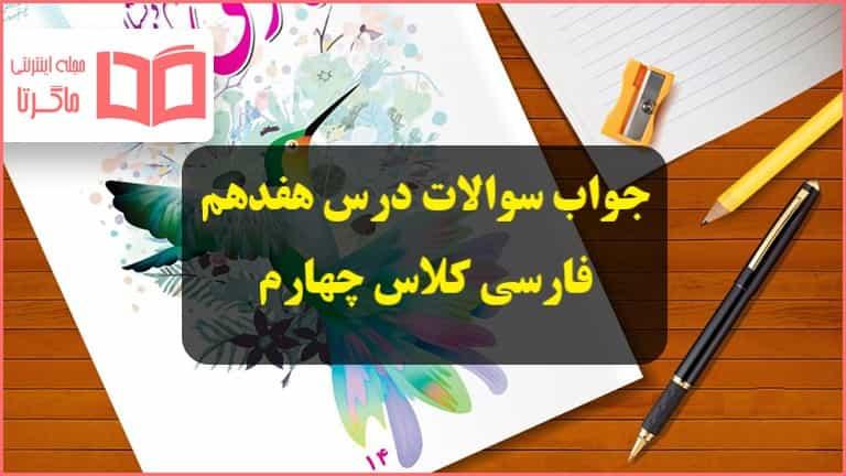 جواب درک مطلب ، درست و نادرست درس هفدهم فارسی چهارم صفحه ۱۳۳