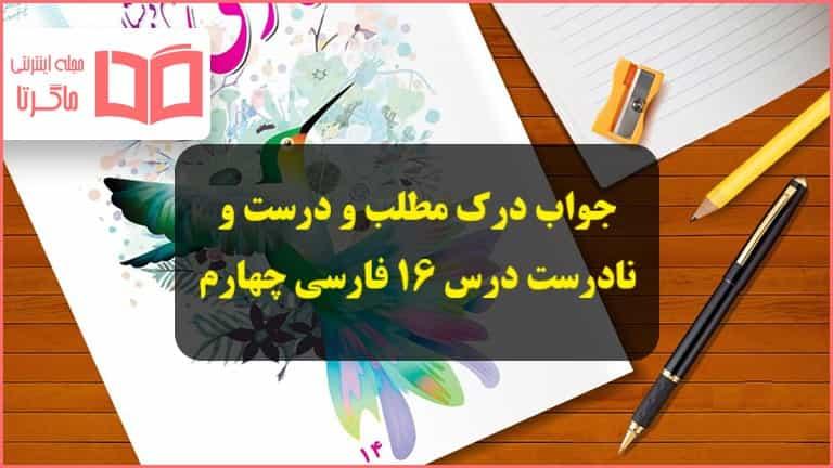 جواب درک مطلب و درست و نادرست درس 16 فارسی چهارم