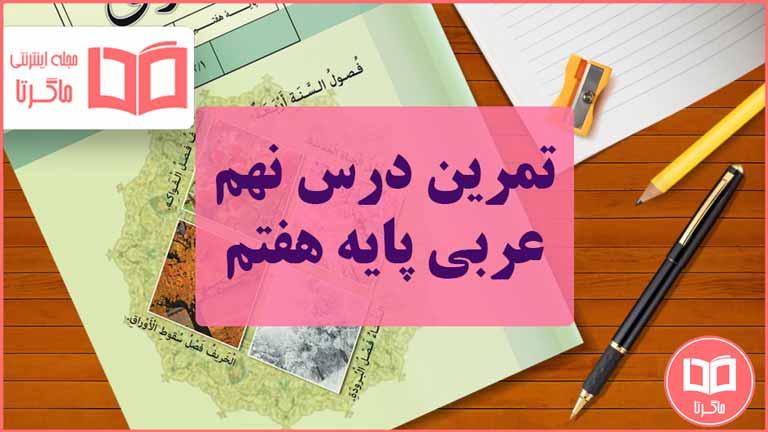 جواب تمرین درس نهم عربی هفتم ✔️ حل سوالات درس خانواده موفق