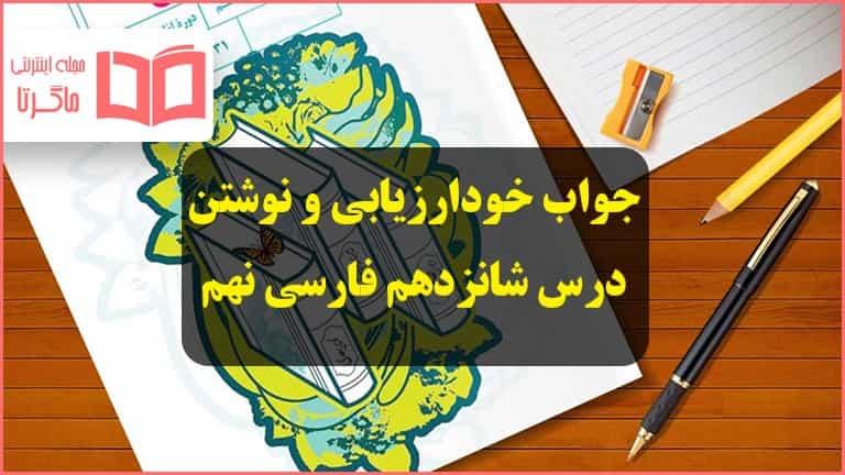 جواب خودارزیابی و نوشتن درس ۱۶ شانزدهم فارسی نهم