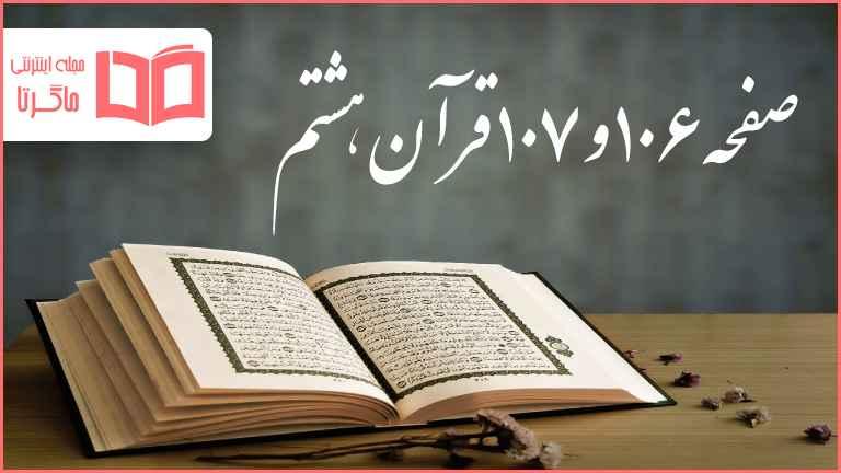 جواب صفحه ۱۰۶ و ۱۰۷ قرآن هشتم ، جلسه اول درس یازدهم سوره ص