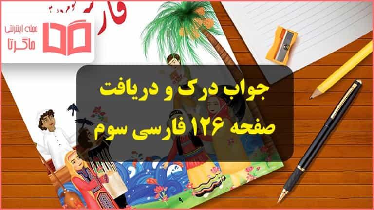 جواب درک و دریافت صفحه ۱۲۶ فارسی سوم درس آفرینش حلزون