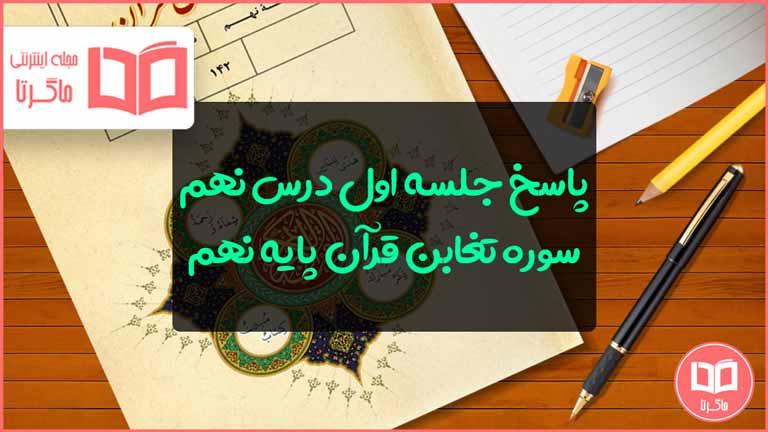 جواب درس ۹ قرآن نهم جلسه اول ✅ سوره تغابن