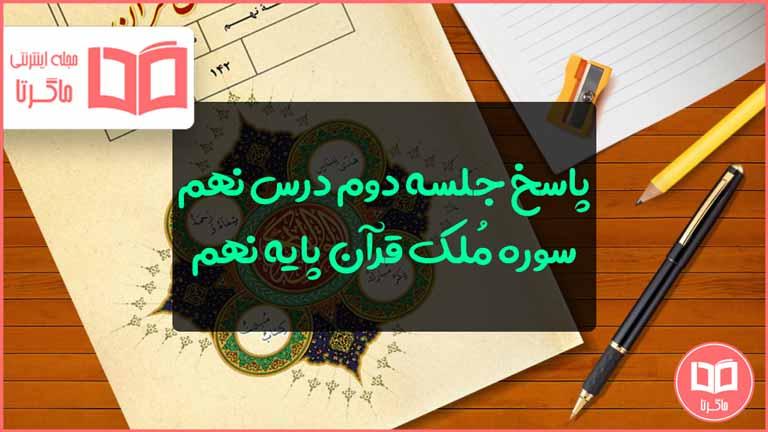 جواب درس نهم قرآن پایه نهم جلسه دوم