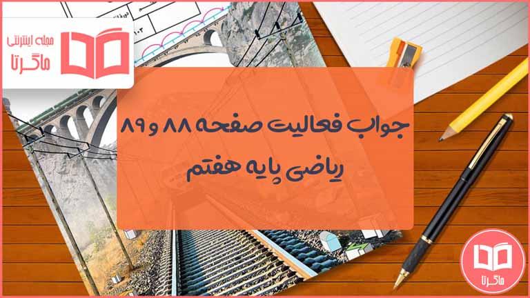 جواب تمرین های صفحه ۸۸ و ۸۹ ریاضی هفتم