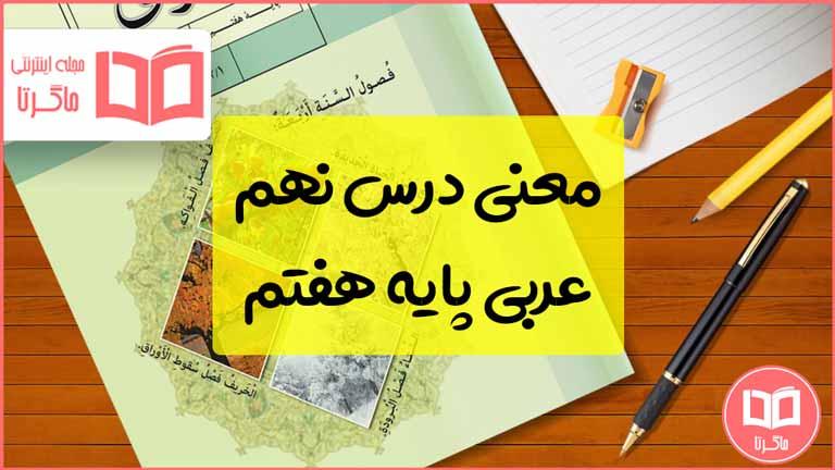 ترجمه درس نهم عربی هفتم ❤️ معنی متن درس ۹ الْأُسْرَةُ النّاجِحَةُ