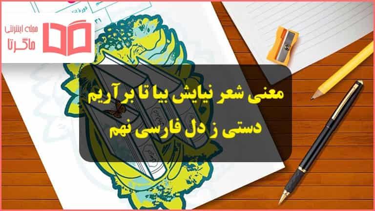 معنی شعر نیایش بیا تا برآریم دستی ز دل فارسی نهم + کلمات و آرایه های ادبی