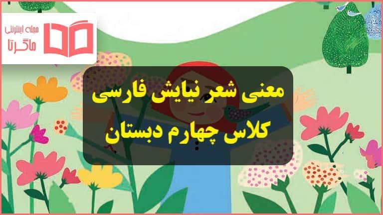 معنی شعر نیایش فارسی کلاس چهارم دبستان + معنی لغات و کلمات