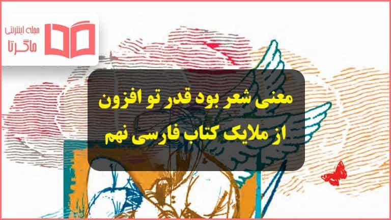 معنی شعر بود قدر تو افزون از ملایک فارسی نهم + آرایه های ادبی