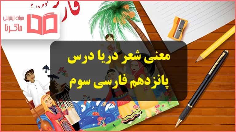 معنی کلمات و شعر دریا درس پانزدهم فارسی سوم + مخالف و هم خانواده