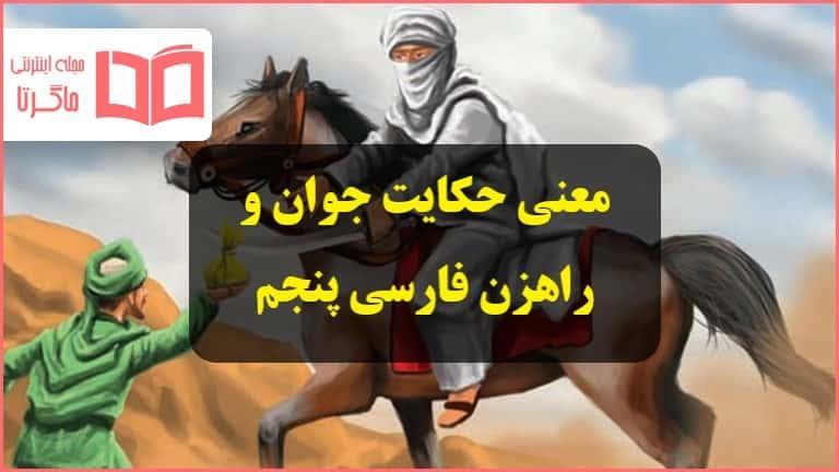 معنی کلمات و جواب حکایت جوان و راهزن فارسی کلاس پنجم