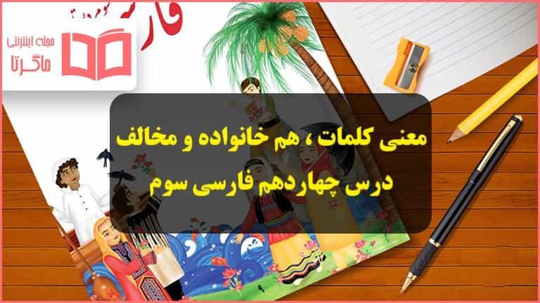 معنی کلمات ، هم خانواده و مخالف درس چهاردهم فارسی سوم ابتدایی