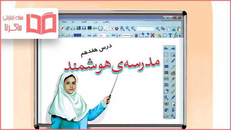 معنی کلمات و لغات درس 17 هفدهم فارسی چهارم