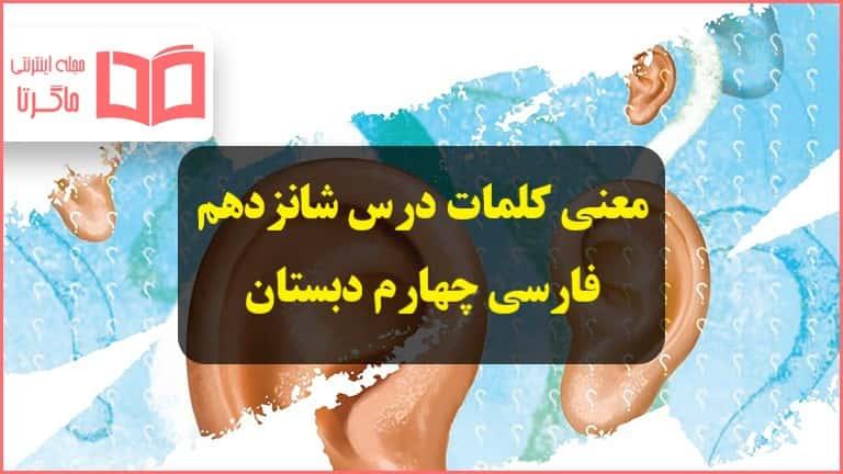 معنی کلمات و هم خانواده درس 16 شانزدهم فارسی چهارم دبستان