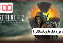 سیستم مورد نیاز بازی Stalker 2