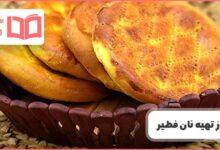 طرز تهیه نان فطیر