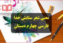 معنی کلمات شعر ستایش خدا فارسی کلاس چهارم دبستان