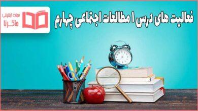 جواب فعالیت های درس ۱ مطالعات اجتماعی چهارم