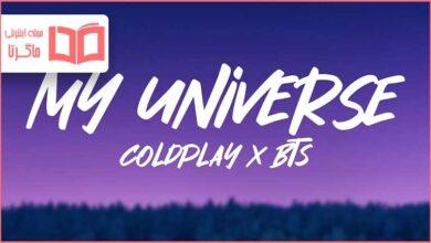 متن و ترجمه آهنگ My Universe از Coldplay و BTS