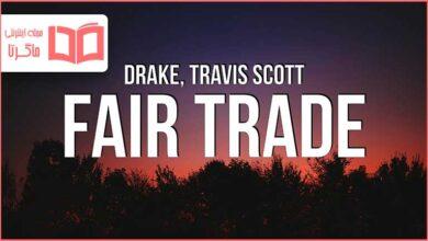 متن و ترجمه آهنگ Fair Trade از Drake و Travis Scott