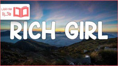 متن و ترجمه آهنگ Rich Girl از Gwen Stefani و Eve