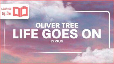 متن و ترجمه آهنگ Life Goes On از Oliver Tree