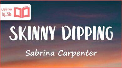 متن و ترجمه آهنگ Skinny Dipping از Sabrina Carpenter