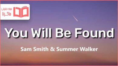 متن و ترجمه آهنگ You Will Be Found از Sam Smith و Summer Walker
