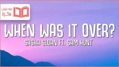 متن و ترجمه آهنگWhen was it over از Sasha Sloan و Sam Hunt