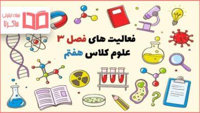 جواب فعالیت های فصل ۳ علوم هفتم