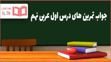جواب تمرین های درس اول عربی نهم