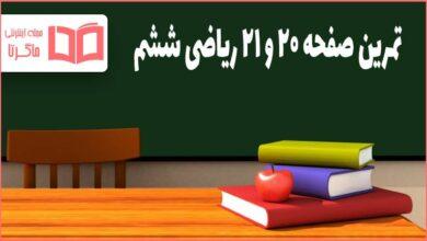 جواب تمرین صفحه ۲۰ و ۲۱ ریاضی ششم