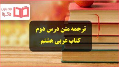 معنی متن درس ۶ ششم عربی هشتم